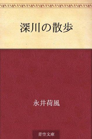 Fukagawa no sanpo  by  Kafū Nagai