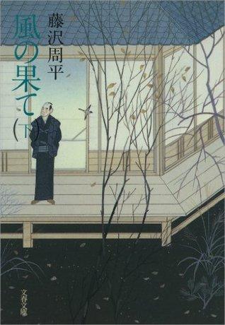 風の果て 下: 2  by  Shuhei Fujisawa