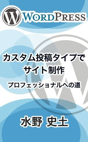 Websites using WordPress Custom PostType  by  MIZUNO Fumito