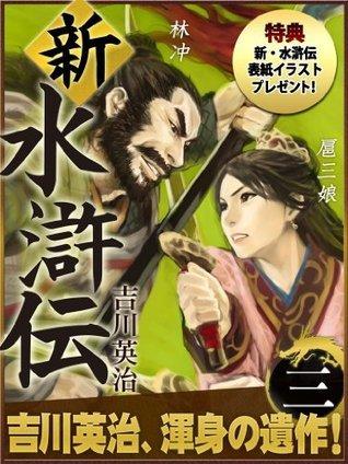 新・水滸伝第三巻 Eiji Yoshikawa