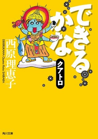 できるかな クアトロ (角川文庫) 西原 理恵子