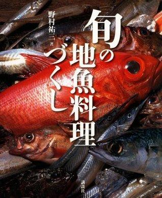 旬の地魚料理づくし (エディトリアル 一般実用) 野村 祐三