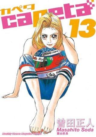 capeta(13) Masahito Soda
