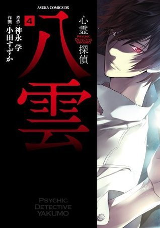 心霊探偵八雲(4) (あすかコミックスDX) (Japanese Edition) 小田 すずか