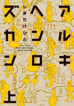 アルキヘンロズカン : 上 (アクションコミックス)  by  しまたけひと