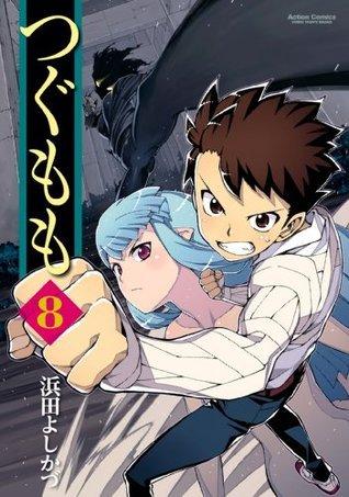 つぐもも : 8 (アクションコミックス)  by  浜田 よしかづ