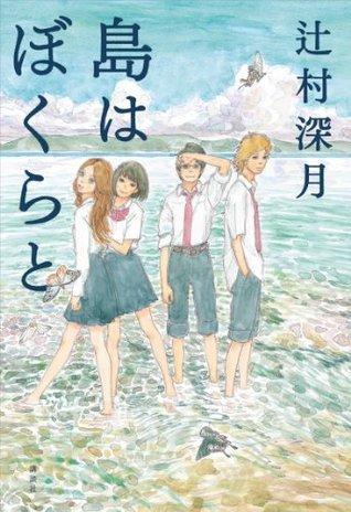 島はぼくらと Mizuki Tsujimura