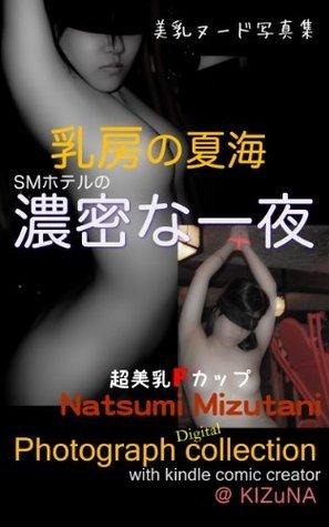 NATSUMI Photograph collection  by  @KIZuNA