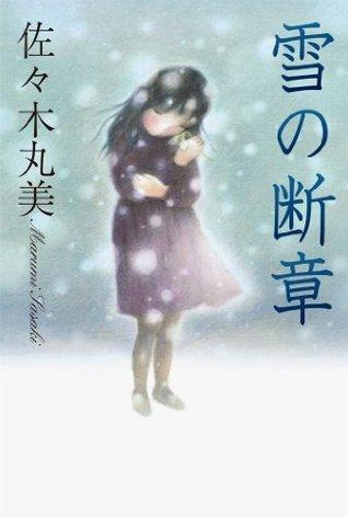 雪の断章: 1 (佐々木丸美コレクション)  by  佐々木 丸美