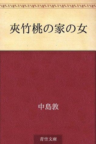 Kyochikuto no ie no onna  by  Atsushi Nakajima