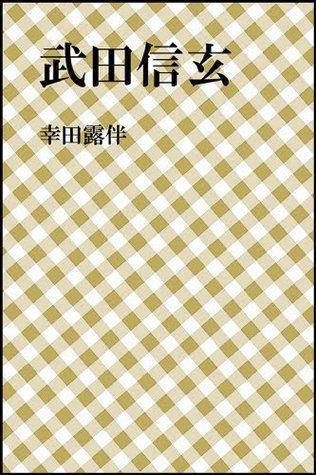 Takeda Shinngen KoudaRohan
