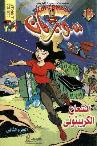 الشعاع الكريبتونى - الجزء الثانى  by  نهضة مصر
