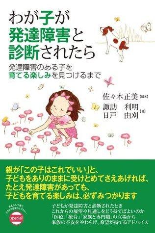 わが子が発達障害と診断されたら (あんしん子育てすこやか保育ライブラリーspecial)  by  諏訪利明