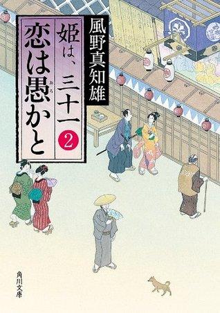 恋は愚かと 姫は、三十一 2 (角川文庫) 風野 真知雄