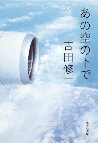 あの空の下で Shūichi Yoshida