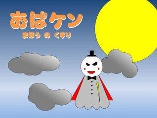 Picture book OBAKEN Portion of Magic  by  Godai Tomokatsu