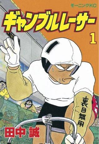 ギャンブルレーサー(1) (モーニングKC (1054)) (Japanese Edition)  by  田中誠