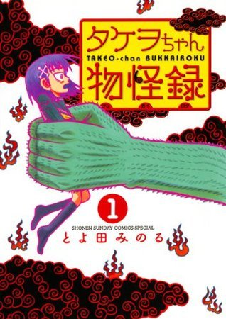 タケヲちゃん物怪録(1) (ゲッサン少年サンデーコミックス)  by  とよ田みのる
