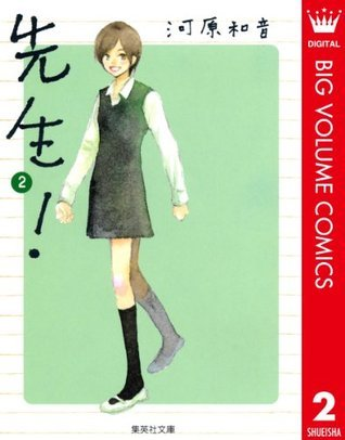 先生! 2 (マーガレットコミックスDIGITAL) Kazune Kawahara