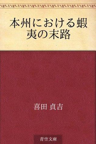 Honshu ni okeru emishi no matsuro  by  Sadakichi Kita