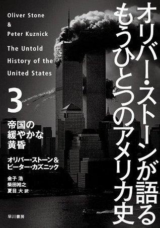 オリバー・ストーンが語る もうひとつのアメリカ史 3 帝国の緩やかな黄昏  by  オリバー・ストーン