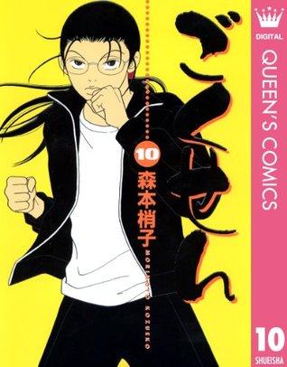 ごくせん 10 (クイーンズコミックスDIGITAL)  by  森本梢子