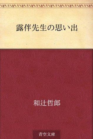 Rohan sensei no omoide Tetsuro Watsuji