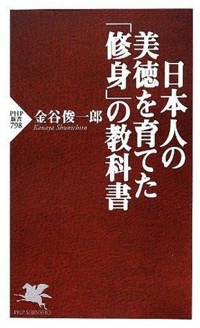 日本人の美徳を育てた「修身」の教科書 (PHP新書)  by  金谷俊一郎