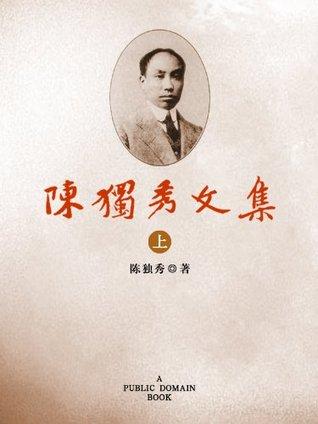 陈独秀文集(上)  by  陈独秀