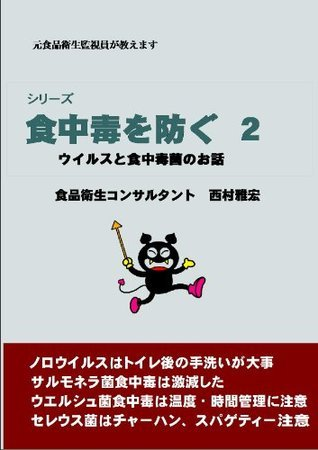 Shokuchudoku wo Fusegu2  by  Nisimura Masahiro