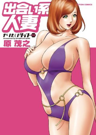 出会い系人妻 やりたいサイト : 2 (アクションコミックス)  by  原 茂之