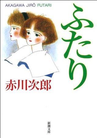 ふたり (新潮文庫) 赤川 次郎