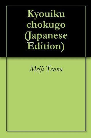 Kyouiku chokugo Meiji Tenno