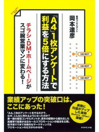 「A4」1枚アンケートで利益を5倍にする方法  by  岡本 達彦