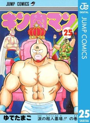 キン肉マン 25 (ジャンプコミックスDIGITAL)  by  ゆでたまご
