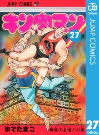 キン肉マン 27 (ジャンプコミックスDIGITAL)  by  ゆでたまご