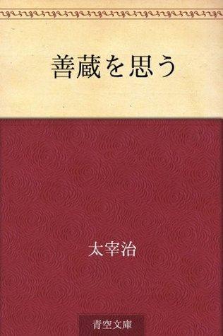 Zenzo o omo  by  Osamu Dazai