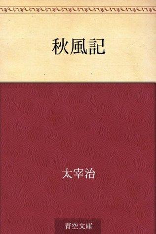 Shufuki  by  Osamu Dazai
