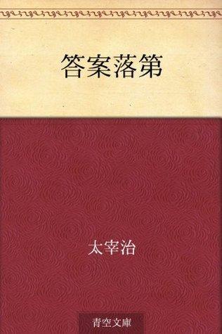 Toan rakudai  by  Osamu Dazai