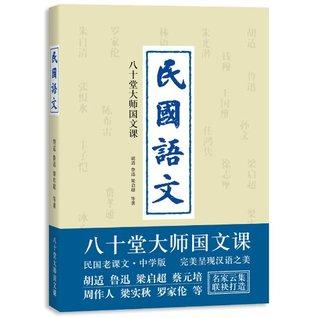 民国语文 (究竟文库)  by  胡适