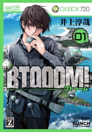 BTOOOM! 1巻 Junya Inoue