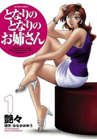 となりのとなりのお姉さん : 1 (アクションコミックス) 艶々