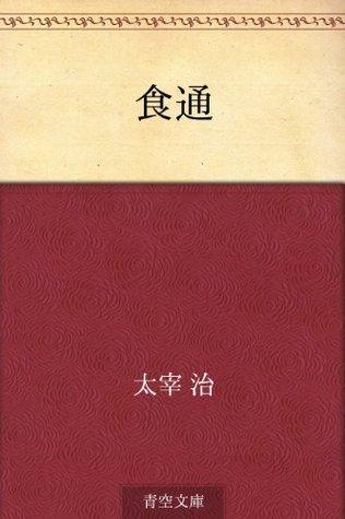 Shokutsu  by  Osamu Dazai