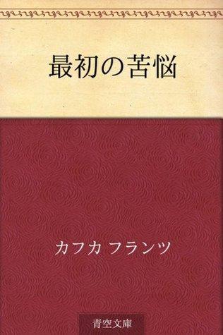 Saisho no kuno  by  Franz Kafka