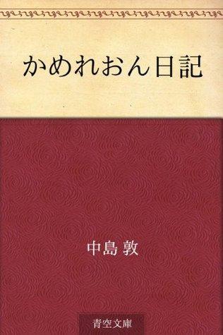 Kamereon nikki  by  Atsushi Nakajima
