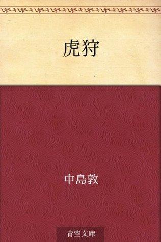 Tora gari  by  Atsushi Nakajima