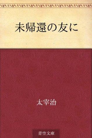 Mikikan no tomo ni  by  Osamu Dazai