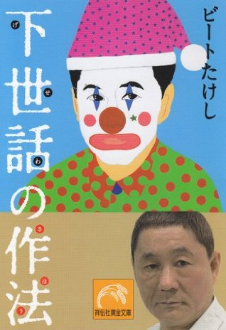 下世話の作法 (祥伝社黄金文庫) Beat Takeshi