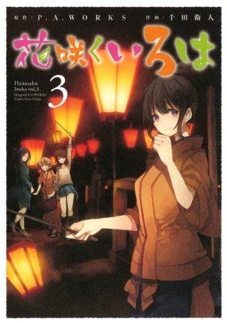 花咲くいろは3巻 (デジタル版ガンガンコミックスJOKER)  by  P.A.Works