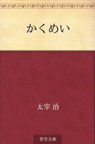 Kakumei  by  Osamu Dazai